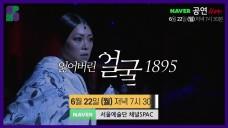 [예고] 창작가무극 <잃어버린 얼굴 1895> 녹화 중계