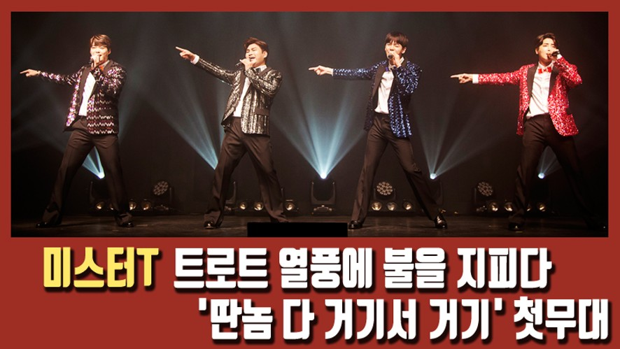 [Mister T] performs their single album