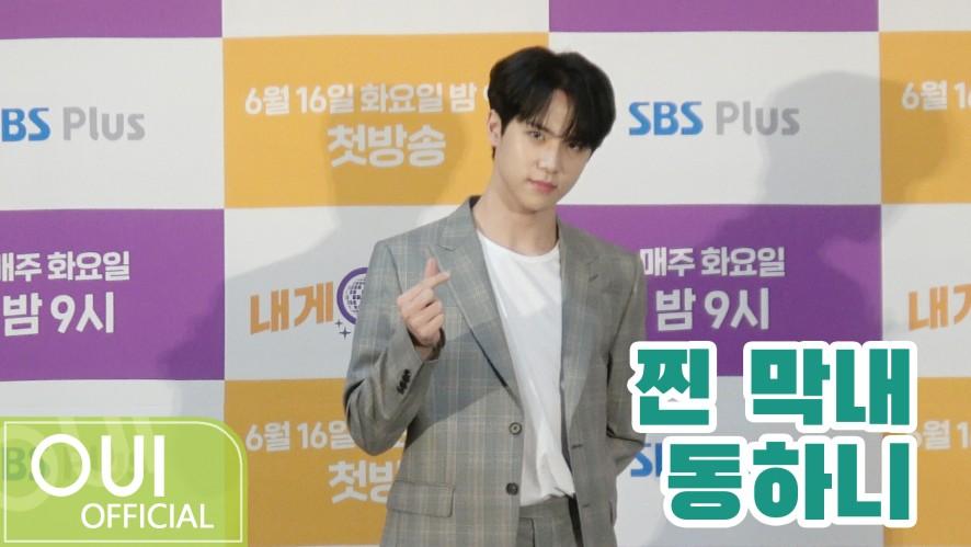 김동한(KIM DONG HAN) - 내게ON트롯 제작발표회 비하인드