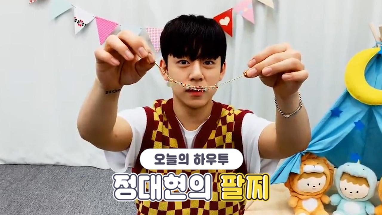 [VPICK! HOW TO in V] 정대현의 팔찌💫 (HOW TO MAKE Jung Dae Hyun's bracelet)