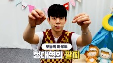 [VPICK! HOW TO in V] HOW TO MAKE Jung Dae Hyun's bracelet💫