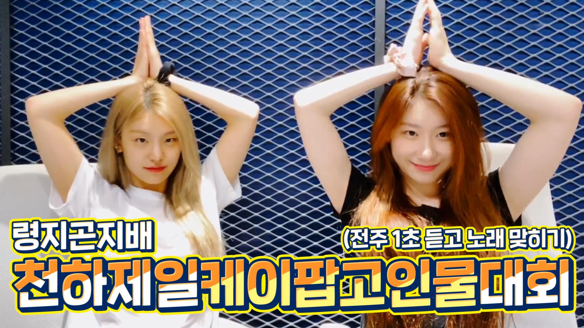 [ITZY] 💥령지곤지배 천하제일 케이팝 고인물 대회🎶 (Yeji&Chaeryeong's Guessing songs game)