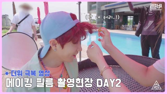 기동대(GIDONGDAE) - 재밌는 놀이(Party Like This) Making Film part.2(Full ver)