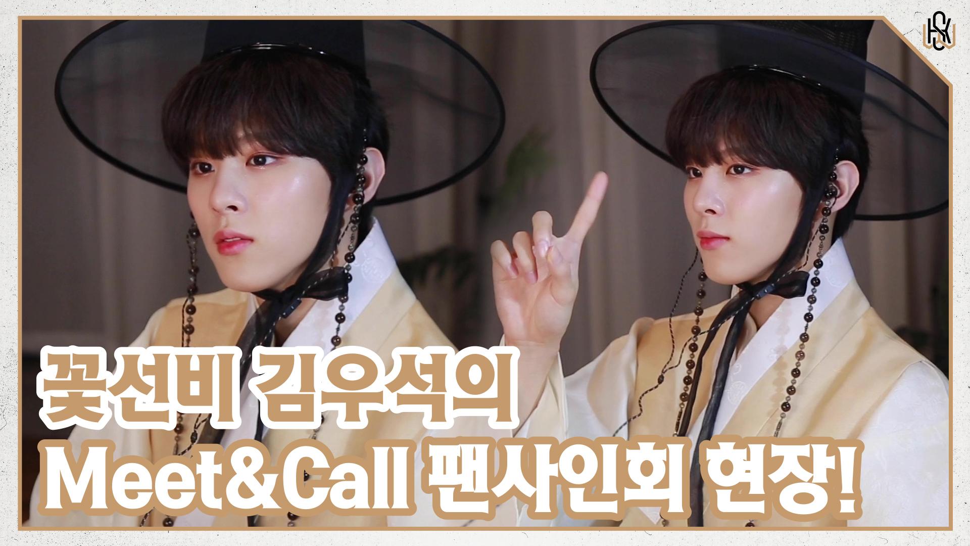 [WWW:] 꽃선비 김우석과 함께한 Meet&Call 팬사인회 현장🌸