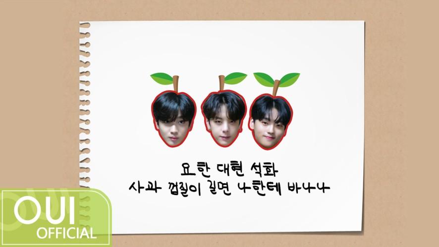 김요한,장대현,강석화 - 사과 껍질이 길면 나한테 바나