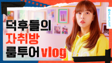 When fans live together, this happens [In Seoul 2] - Dami Harim's Online House Party VLOG