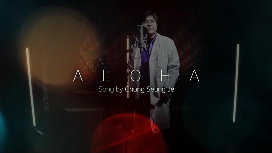 정승제 [COOL - 아로하 Aloha] 슬기로운 의사생활 OST