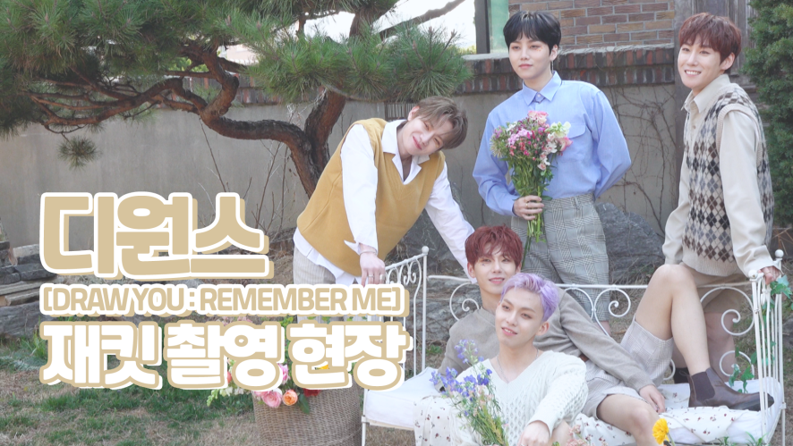 D1CE(디원스) [DRAW YOU: REMEMBER ME] Jacket Making Film