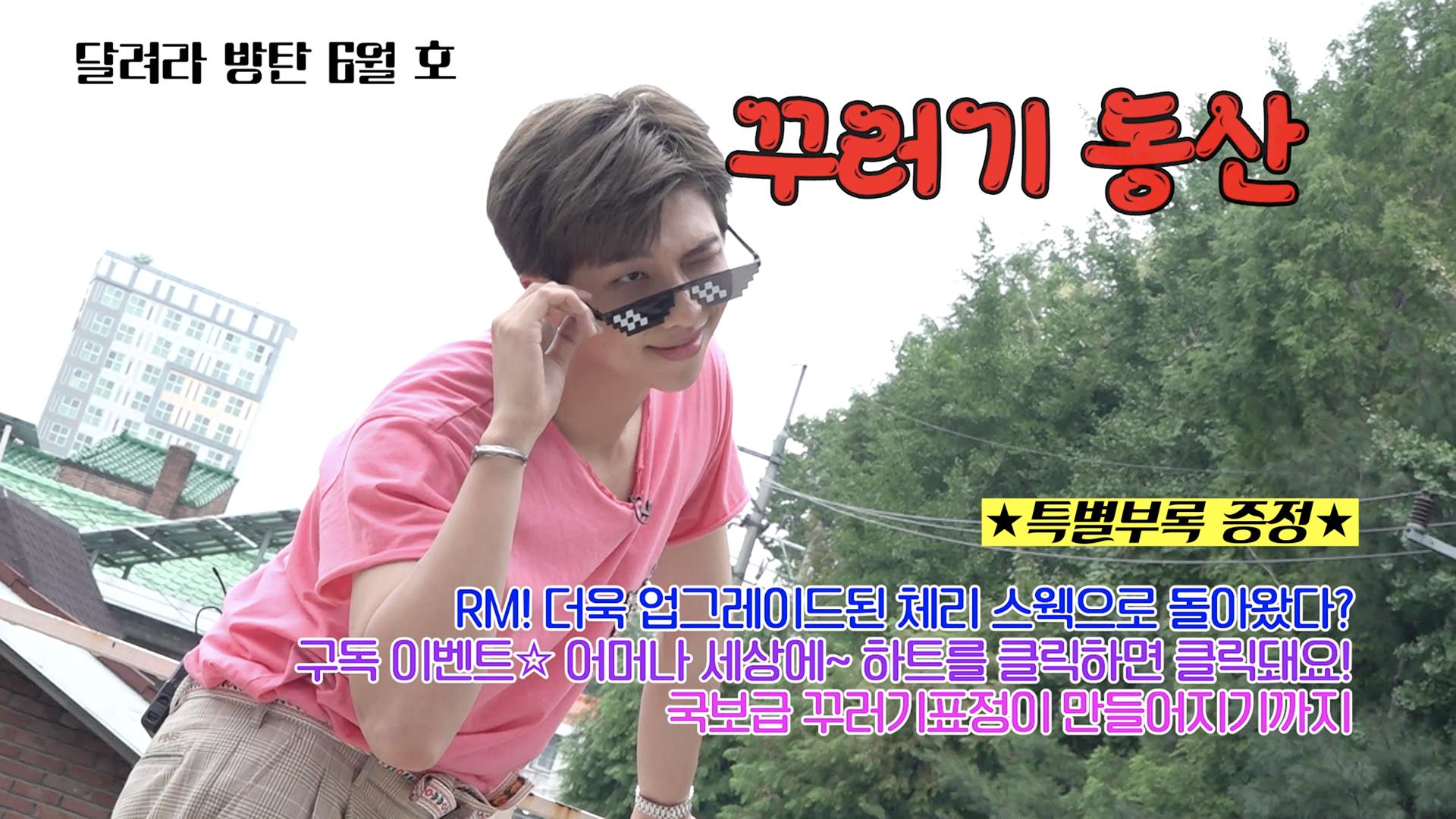Run BTS! 2020 - EP.106
