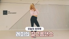 [VPICK! HOW TO in V] HOW TO DANCE REMI's Girl group dance🐸