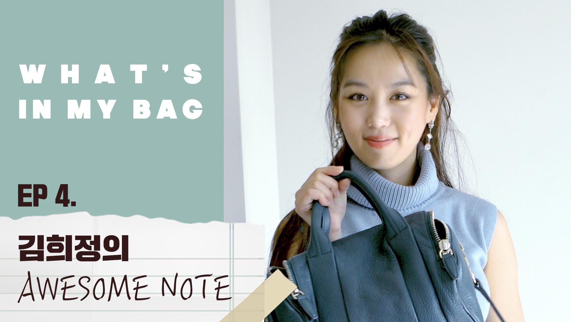 어썸노트 EP.4 ) 김희정의 What's in my bag?!