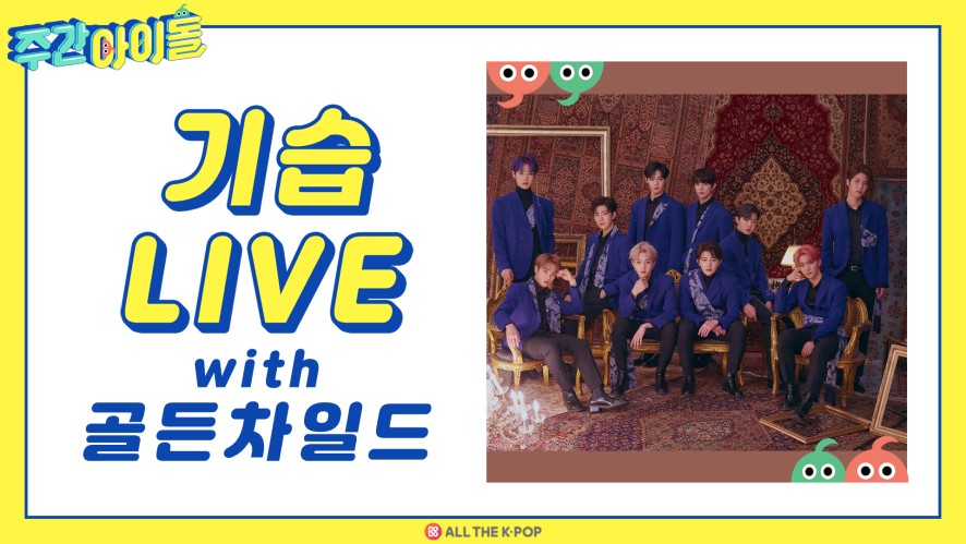 [Weekly Idol] Surprise Live with GOLDEN CHILD