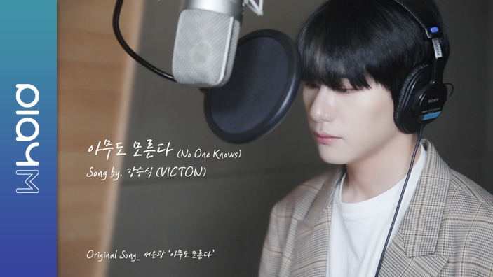 VICTON 승식 (SEUNGSIK of VICTON) - 아무도 모른다 (COVER)