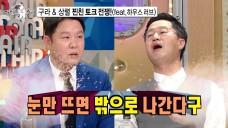 [선공개] 구라 & 상렬 찐친 토크 전쟁! (feat. 하우스 러브)