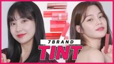 [으뜸뷰티] 신상 틴트 리뷰~! 7가지 브랜드 제품을 소개합니다.