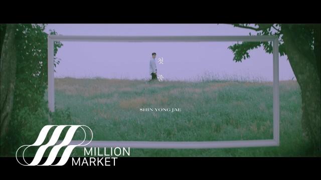 신용재 '첫 줄' MV Teaser