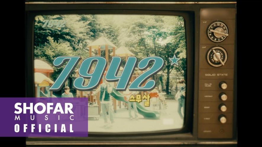 [Teaser] 스무살 - '7942' D-1