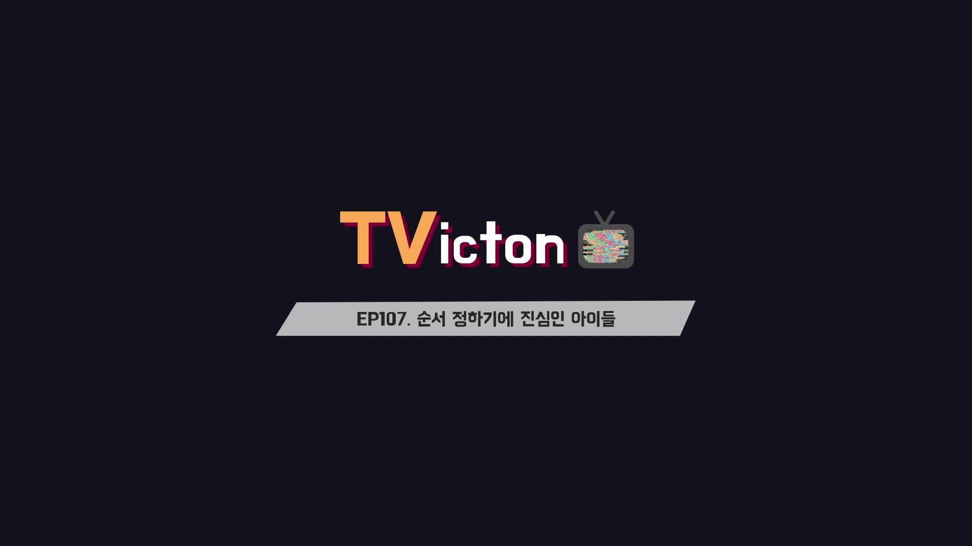 TVicton EP.107 (순서 정하기에 진심인 아이들)