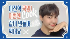 [REPLAY] LEE JIN HYUK's cooking show is back! Let's cook and eat together🍽