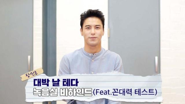 [단독공개] 장민호 Jang Min Ho 미스터트롯 맏형! 꼰대력은?! l 꼰대력 TEST(feat. 대박 날 테다)