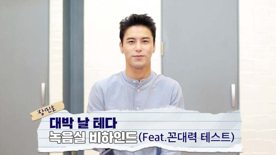 [Exclusive] Jang Min Ho, Eldest on Mister Trot! Ggondae TEST (feat. Going to be great)