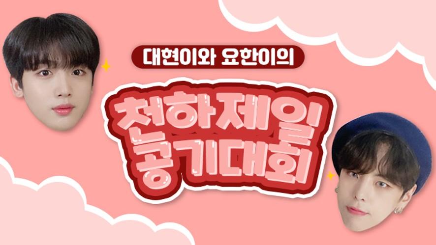 Dae Hyun And Yo Han's Gonggi Match🆚