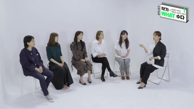 [작가WHAT수다]<나의 할머니에게>한국 문단의 젊은 여성 작가 6명이 모여 그렸다