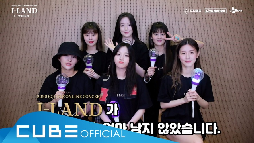 2020 (G)I-DLE ONLINE CONCERT 'I-LAND : WHO AM I' - 'LATATA' Fan Chant
