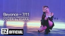 키아라(KIARA) Beyonce - 7/11 Choreography by YANIS MARSHALL (COVER by KIARA)