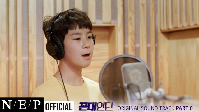 정동원 Jeong Dong Won l '친구야 (Hey Friend)' MV l 꼰대인턴 OST Part6