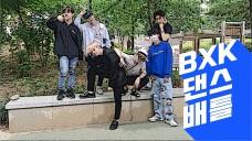 BXK(비엑스케이)_댄스배틀[DANCE BATTLE]