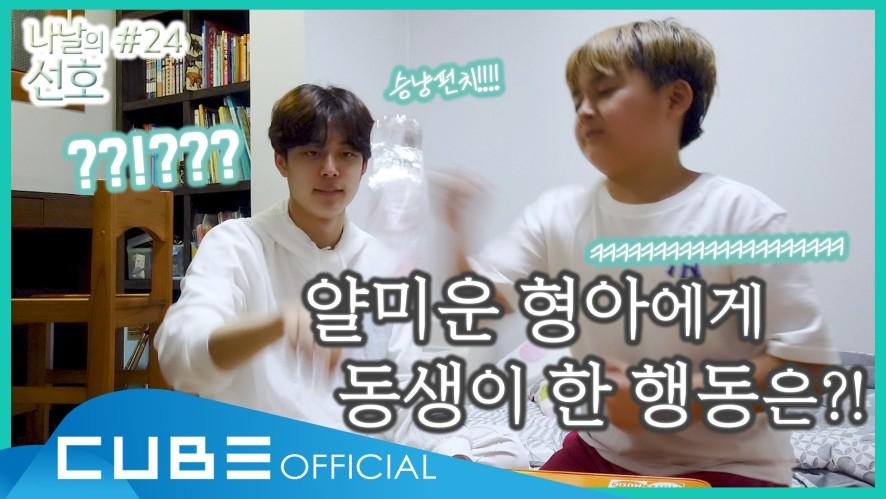 나날의 선호(SEONHO's Everyday) #24 : 승냥펀치!!!!! 🥊🥊