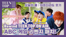 Rewind TEEN TOP ON AIR - 복수를 부르는 ABC 게임 리벤지 매치!