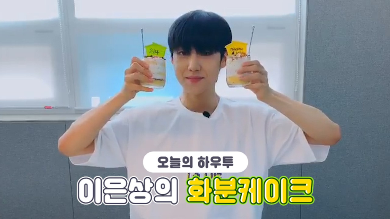 [VPICK! HOW TO in V] 이은상의 화분케이크🌱 (HOW TO COOK Lee Eun Sang's flowerpot cake)