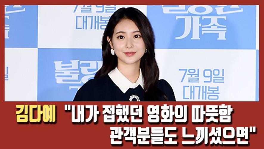 [Kim Daye] attends the premiere of the movie '불량한 가족' 2