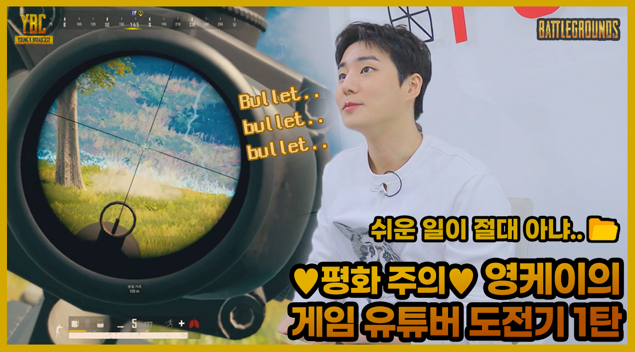 [YBC(Young K Broadcast)] Ep.8 영케이의 게임 유튜버 도전기 1탄! 오늘만큼은 Don't shoot me..