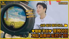 [YBC(Young K Broadcast)] Ep.8 영케이의 게임 유튜버 도전기 1탄! 오늘만큼은 Don't shoot me..