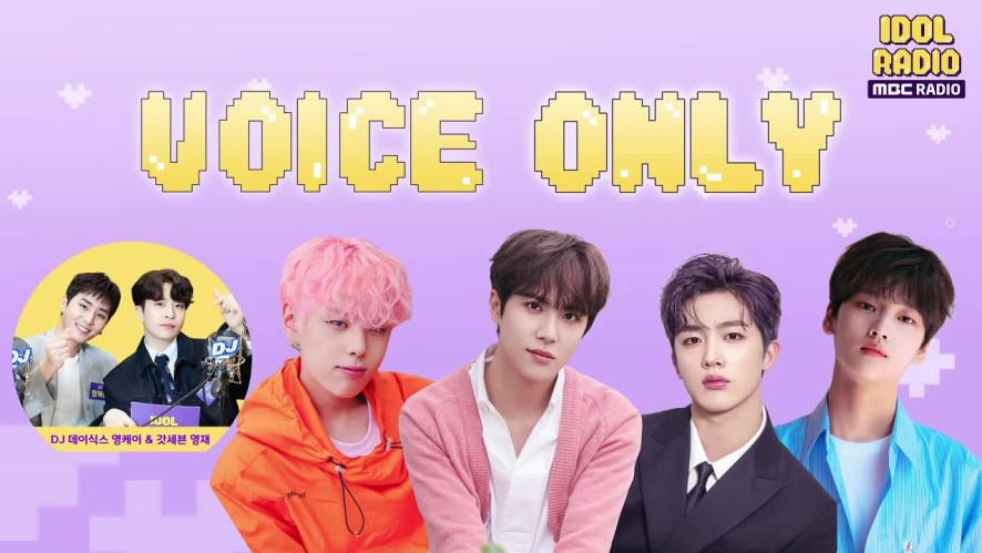 'IDOL RADIO' ep#634. IDOL PLAYLIST w. OUI Boys Kim Yohan, Kim Donghan, Jang Daehyeon, Kang Seokhwa