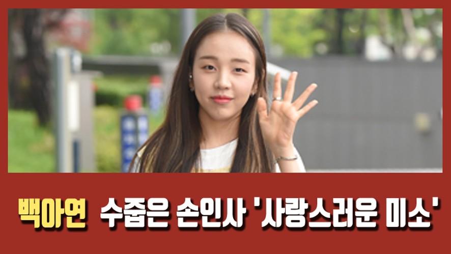 [Baek Ah yeon] arrived for radio program