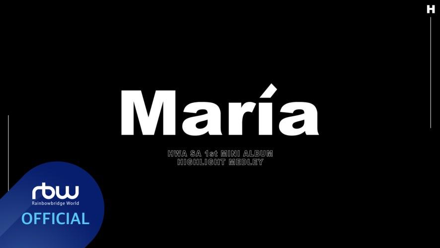 [Hwasa] 1st Mini Album 'María' HIGHLIGHT MEDLEY