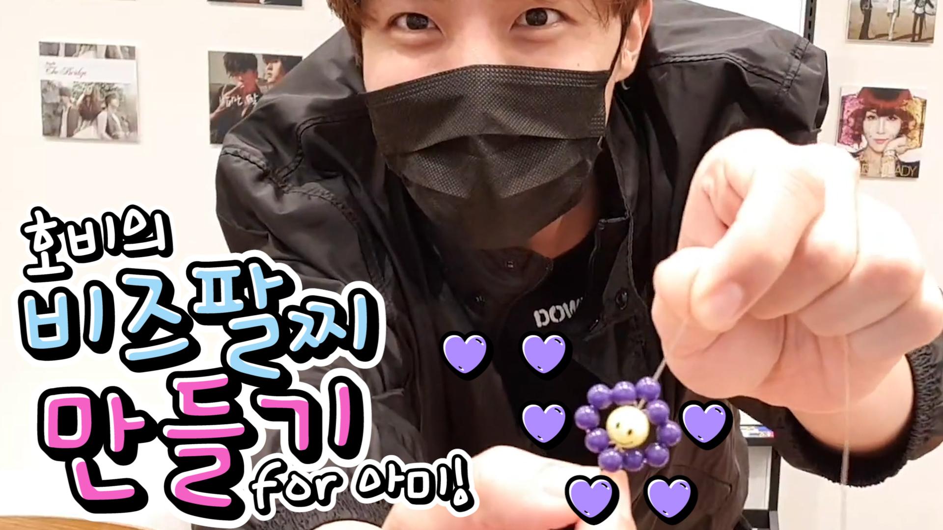 [BTS] 설탕과자 정호석만 있으면 세상 달다구리 다 필요없지😊💜 (J-HOPE making beads bracelet for ARMY!)