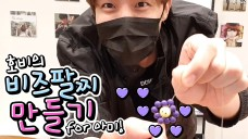 [BTS] With Sugar Candy J-HOPE, Nothing Needs to be Sweet 😊💜 J-HOPE making beads bracelet for ARMY!