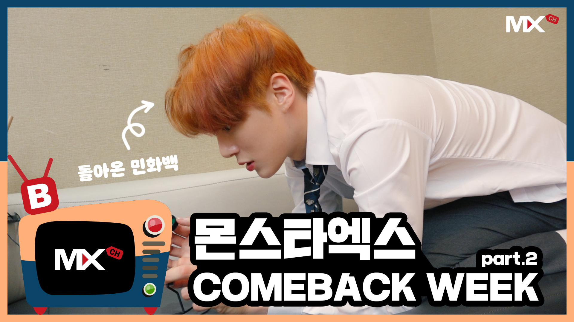 [몬채널][B] EP.181 'FANTASIA' COMEBACK WEEK part.2