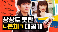 This is how they are in real life?;;Shocking real life personas of the actors [In Seoul 2] - Behind1