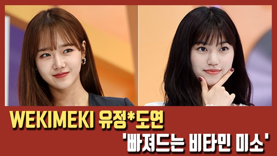 [Weki Meki] attends 'FACT in STAR' 2
