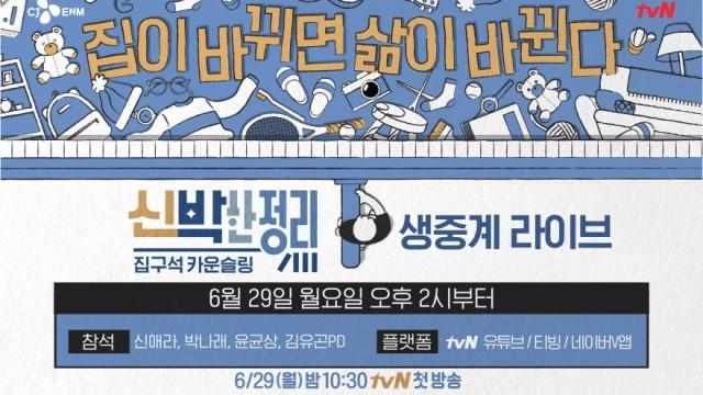 tvN <신박한 정리> 제작발표회 라이브