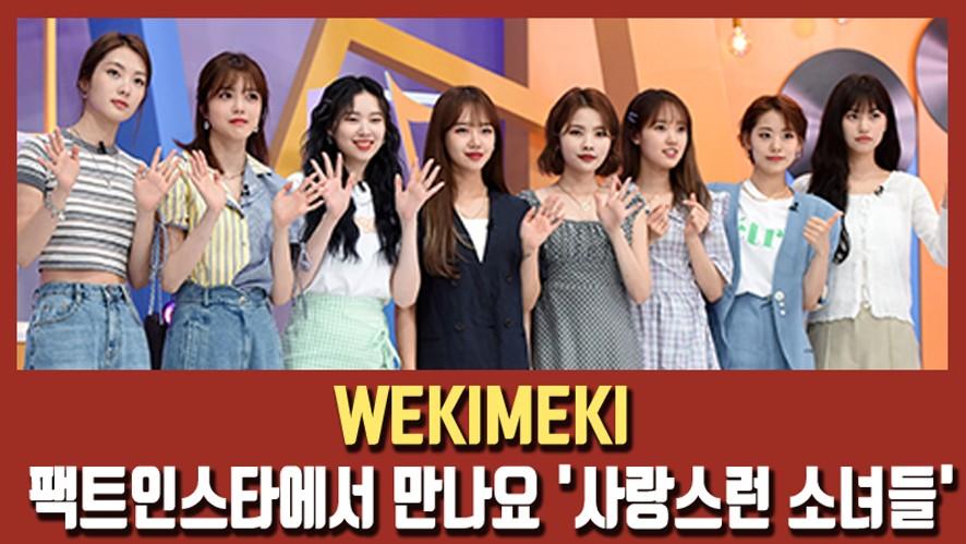 [Weki Meki] attends 'FACT in STAR' 1