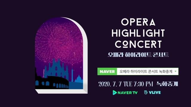 [예고] 국립오페라단 <오페라 하이라이트 콘서트 - 이탈리아> 중계