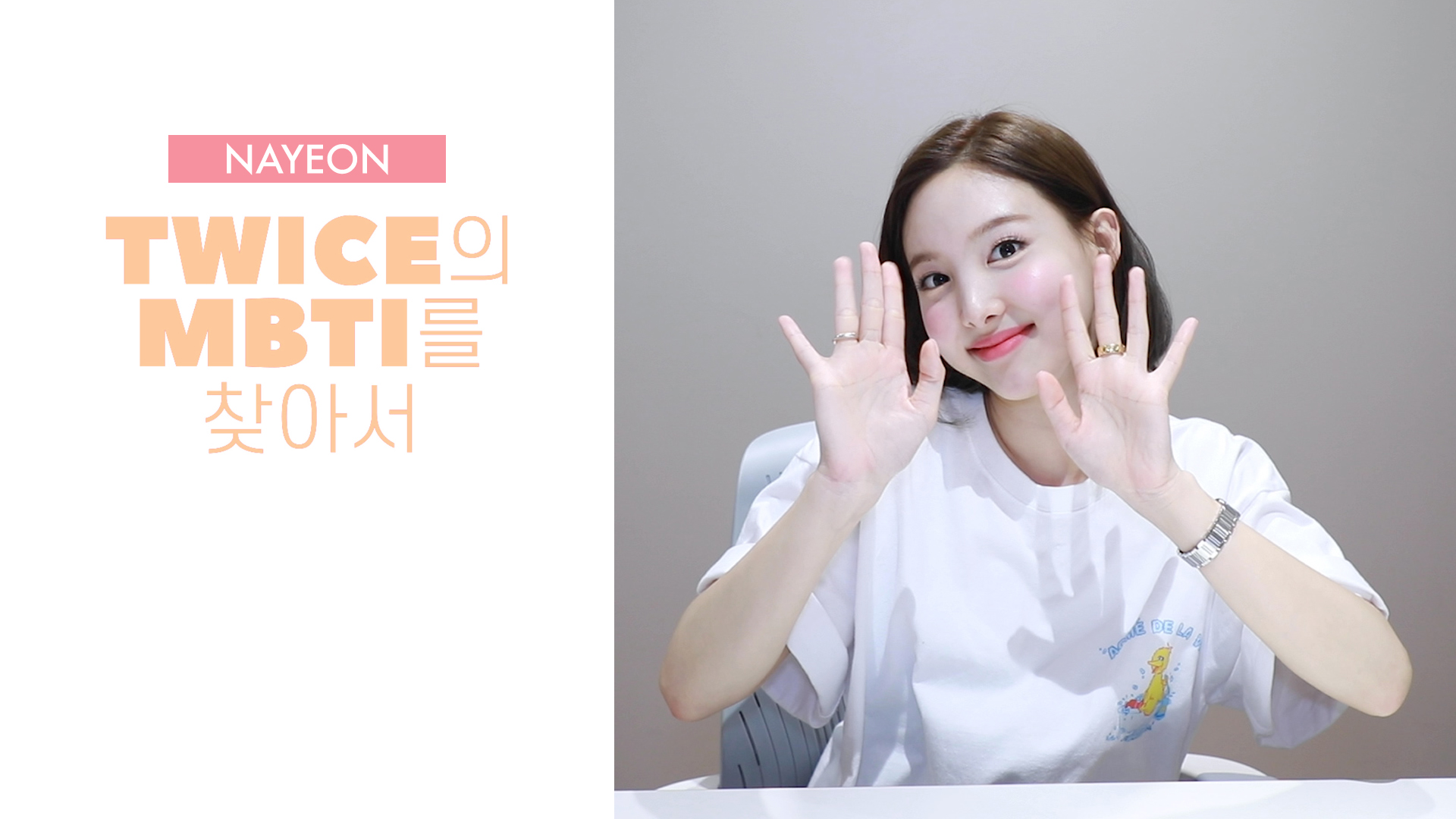 "TWICE TV ""TWICE의 MBTI를 찾아서"" EP. 나연"