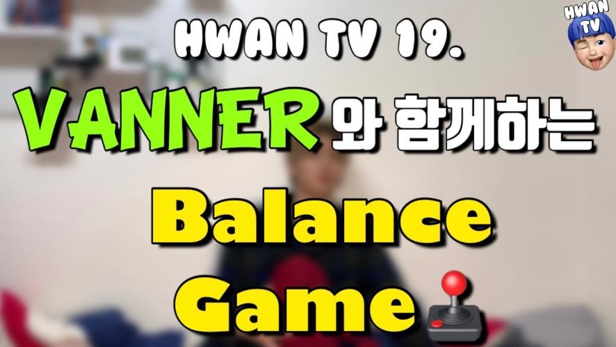 [HWAN TV Season2] 19. VANNER와 함께하는 밸런스 게임
